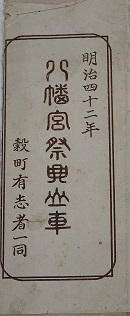 1909kokuchoyushibandsukeicon.jpg
