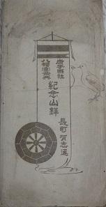 1909nagamachibandsukeicon.jpg