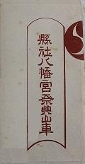 1912_2bandsukeicon.jpg