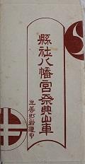 1912syougachobandsukeicon.jpg