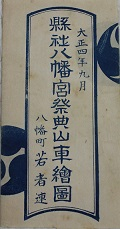 1915hachimanchobandsukeicon.jpg