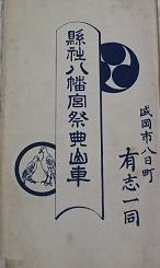 1915yokachobandsukeicon.jpg