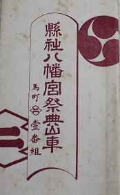 1916ichibangumibandsukeicon.jpg