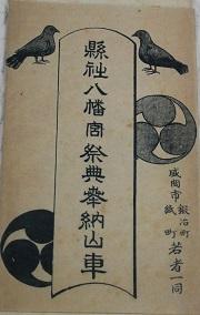 1916kajichokamichobandsukeicon.jpg