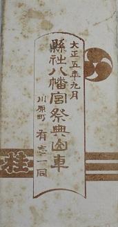 1916kawarachobandsukeicon.jpg