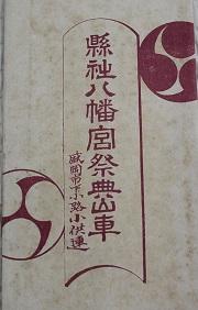 1916shitakojibandsukeicon.jpg