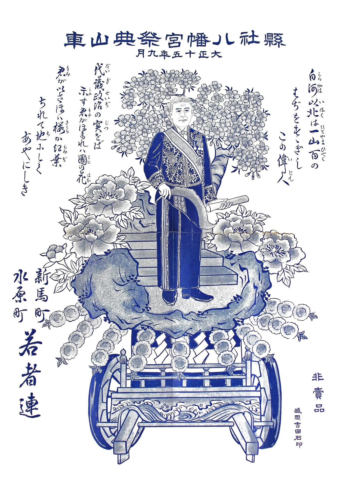 1926kawaramachibandsuke.jpg