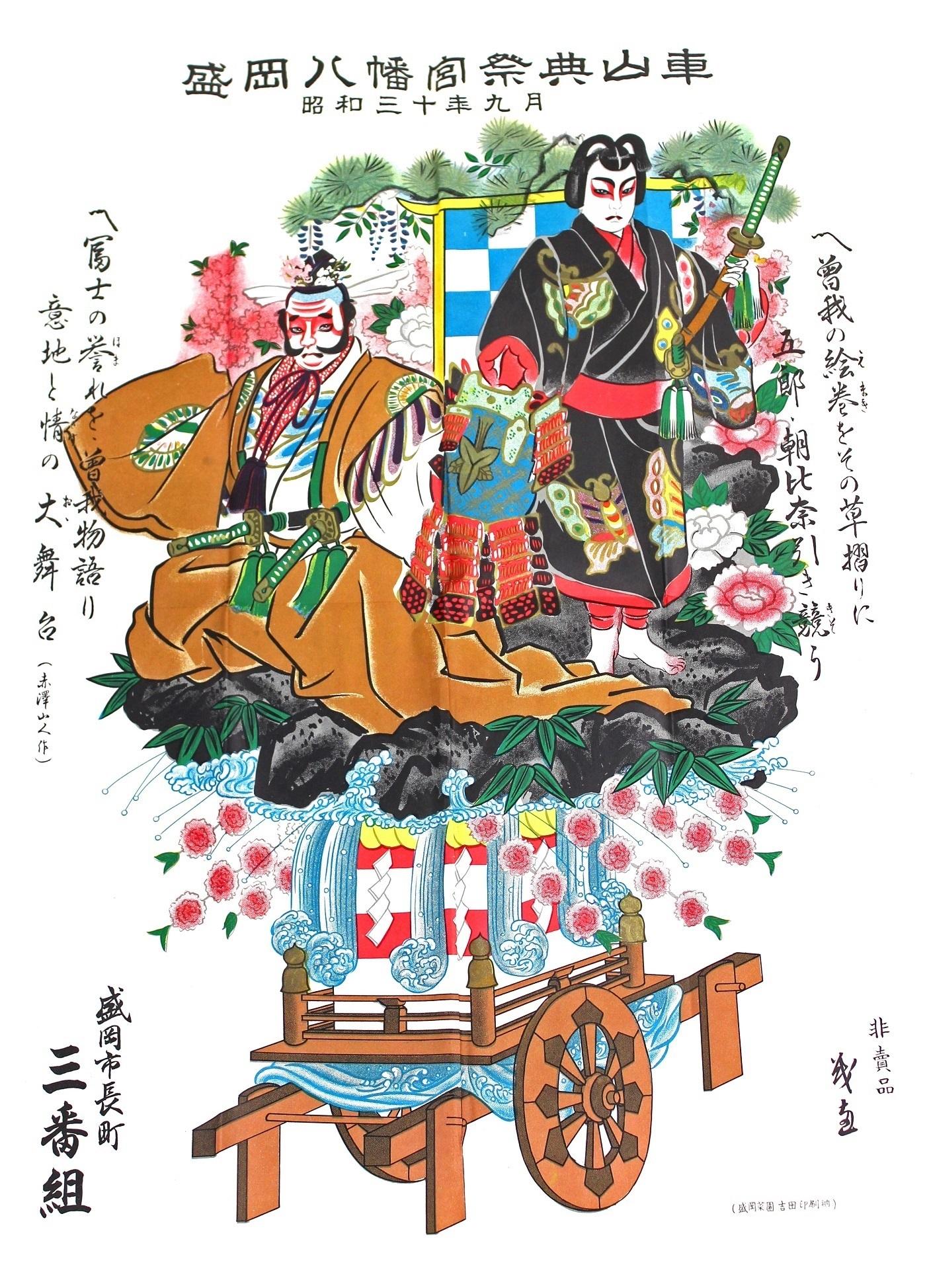 1955sanbangumibandsuke.jpg