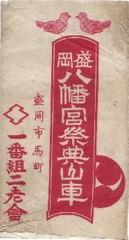 1956ichibangumibandsukeicon.JPG