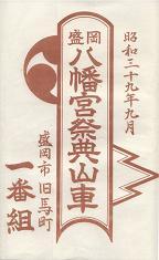 1964ichibangumibandsukeicon.JPG