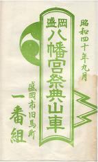 1965ichibangumibandsukeicon.JPG