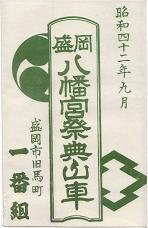 19671bangumibandsukeicon.JPG