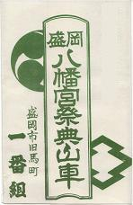 1969chibangumibandsukeicon.JPG
