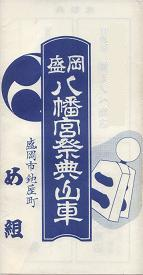 1969megumibandsukeicon.JPG