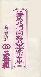1969nibangumibandsukeicon.JPG