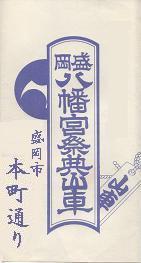 1970honchodoribandsukeicon.JPG