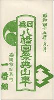 1970ichibangumibandsukeicon.JPG