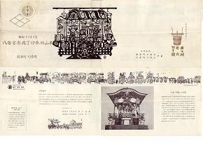1970natayachokawarachobandsukeicon.JPG