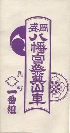 1973ichibangumibandsukeicon.JPG