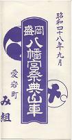 1973migumibandsukeicon.JPG