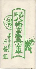 1973sanbangumibandsukeicon.JPG