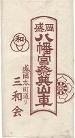 1973sanwakaibandsukeicon.JPG