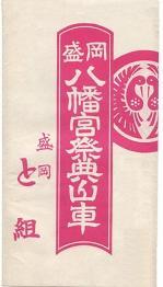 1973togumibandsukeicon.JPG