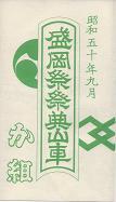 1975kagumibandsukeicon.JPG