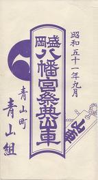 1976aoyamagumibandsukeicon.JPG