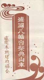 1976mokuzaikyokaibandsukeicon.JPG