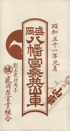 1976sakankumiaibandsukeicon.JPG