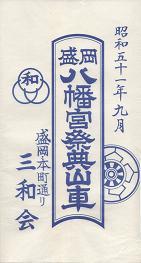 1976sanwakaibandsukeicon.JPG