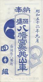 1977igumibandsukeicon.JPG