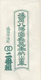 1977nibangumibandsukeicon.JPG