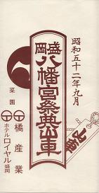 1977tachibanasangyobandsukeicon.JPG