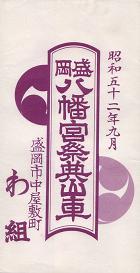 1977wagumibandsukeicon.JPG