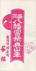 1977yogumibandsukeicon.JPG