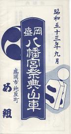 1978megumibandsukeicon.JPG
