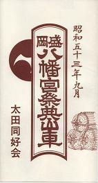 1978ootadoukoukaibandsukeicon.JPG