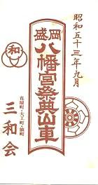 1978sanwakaibandsukeicon.JPG
