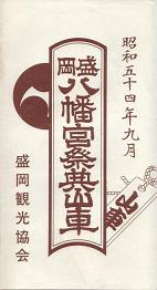 1979kankobandsukeicon.JPG