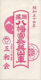 1979sanwakaibandsukeicon.JPG
