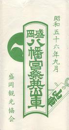1981kankobandsukeicon.JPG