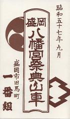 1982ichibangumibandsukeicon.JPG