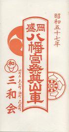 1982sanwakaibandsukeicon.JPG
