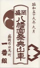 1984ichibangumibandsukeicon.JPG