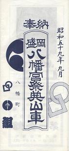 1984igumibandsukeicon.JPG