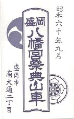 1985minamioodori2chomebandsukeicon.JPG