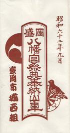 1987jyoseigumibandsukeicon.JPG