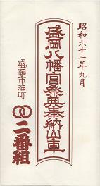 1987nibangumibandsukeicon.JPG